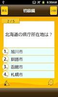 Screenshot of 県庁所在地クイズ - はんぷく一般常識シリーズ