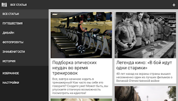 Screenshot of BigPicture