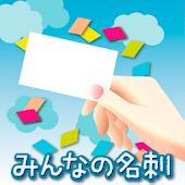 みんなの名刺ーフルカラー名刺&カード印刷サービス