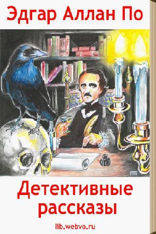Детективные рассказы Эдгар По