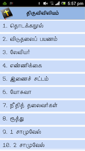 tamil-bible-rc-thiruviviliam for android screenshot