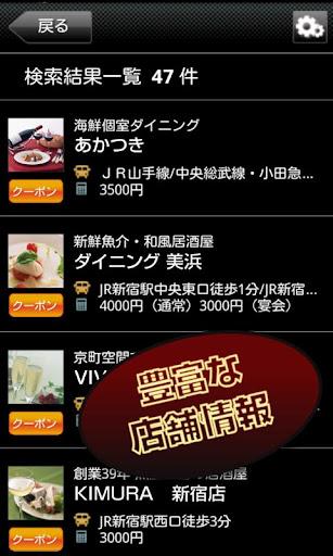 「カップルっぷる」カップル向けの素敵なお店探しアプリ!