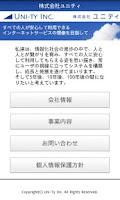 Screenshot of 株式会社ユニティ