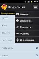 Screenshot of SMS-BOX: Поздравления
