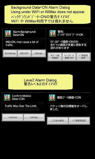 パケ禁宣言 MobileDataLimiter 評価版