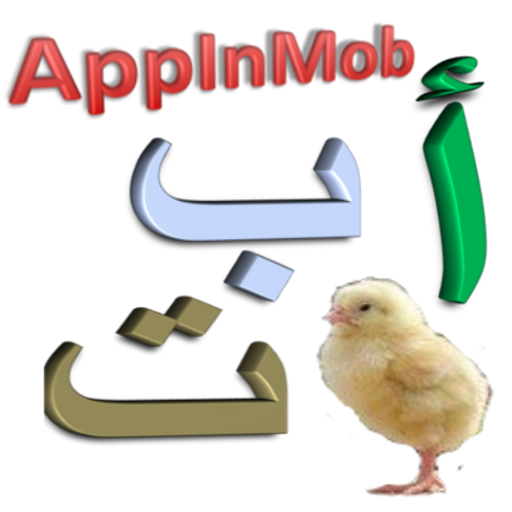 Arabic Alphabets - letters file APK Free for PC, smart TV Download