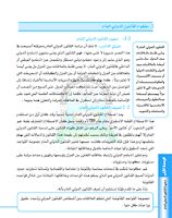 Screenshot of القانون الدولي العام