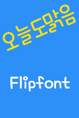 SD오늘도맑음™ 한국어 Flipfont