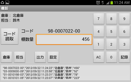 棚卸 Lite for Android