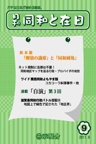 【免費新聞App】月刊「同和と在日」 2011年8月 示現舎 電子雑誌-APP點子