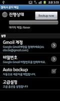 Screenshot of 갤럭시S 문자 백업