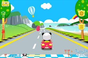 Screenshot of سيارة باندا