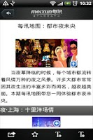 Screenshot of Meixun News