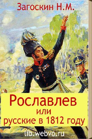 Русские в 1812 году Загоскин