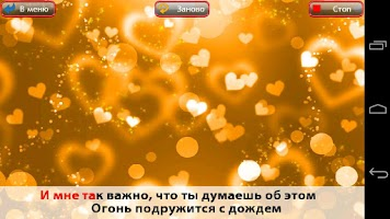 Screenshot of Русский караоке