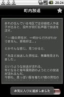 Screenshot of 【公式 200話以上収録】意味がわかると怖い話