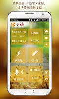 Screenshot of 小福记账