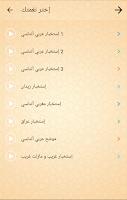 Screenshot of بوقالات جزائرية