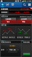 Screenshot of 台股追蹤 行動股市策略看盤軟體