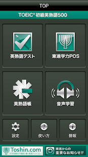 TOEIC初級英熟語500 - screenshot