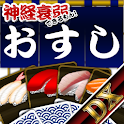 Concentration Sushi DX icon