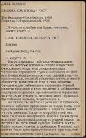 Screenshot of Письма Кэмптона-Уэсу.Д.Лондон