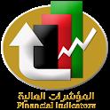 المؤشرات المالية icon