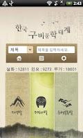 Screenshot of 한국구비문학대계
