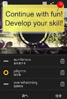 Screenshot of Japanese -English touch 10000+