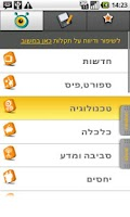 Screenshot of PortalPhone - פורטלפון