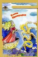 Screenshot of Сказка детям Елена Премудрая