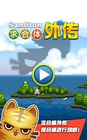 Screenshot of 求合体外传