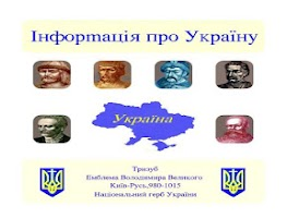 Screenshot of About Ukraine