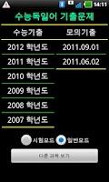 Screenshot of 수능독일어