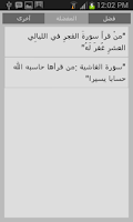 Screenshot of فضائل صور القران