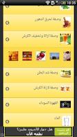 Screenshot of مشروبات التخسيس