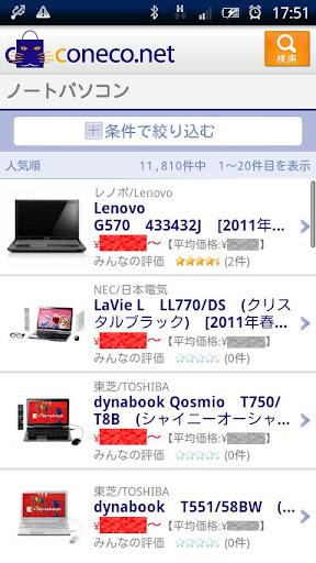 購物必備免費app推薦|価格比較・商品検索coneco.net線上免付費app下載|3C達人阿輝的APP