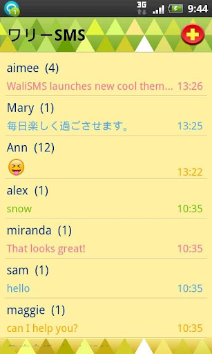 Wali SMS Theme: Green Elf
