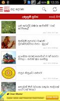Screenshot of AdaDerana | Sri Lanka News