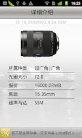 Screenshot of Sony Lenses