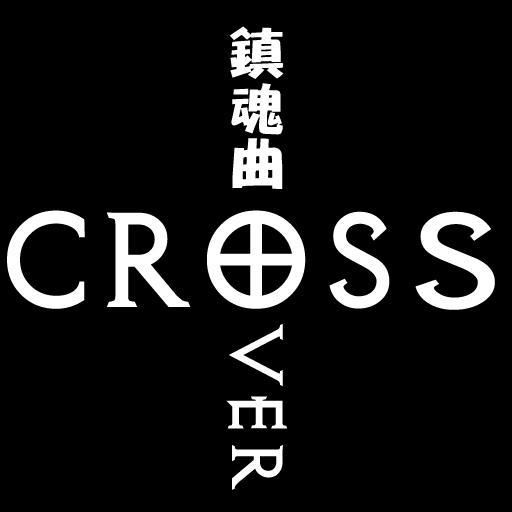 [漫畫] cross over 鎮魂曲 漫畫 App LOGO-APP開箱王