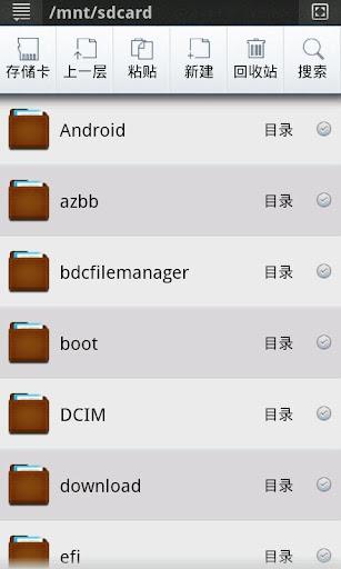 摆渡船文件管理器V2.4(手机版)
