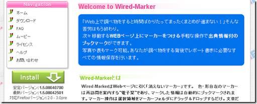 wiredmaker002