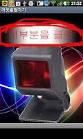 Screenshot of 거짓말 탐지기