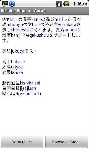 玩教育App|漢字閱讀器 (Kanji Reader)免費|APP試玩