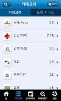 Screenshot of 모바일파인더