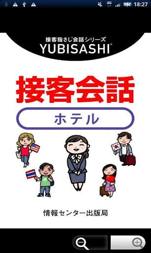 YUBISASHI 接客会話 ホテル OMOTENASHI