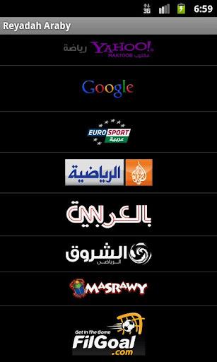 Reyadah Araby