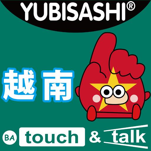 指指通会话 越南 touch&talk LOGO-APP點子