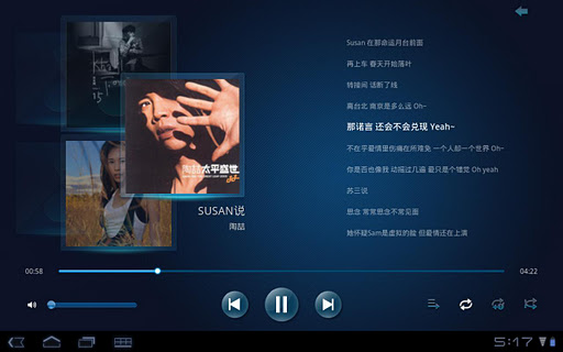 QQ音乐HD Android Pad